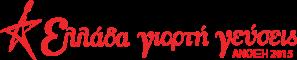 ellada-giorti-gefseis-logo_anoiksi2015